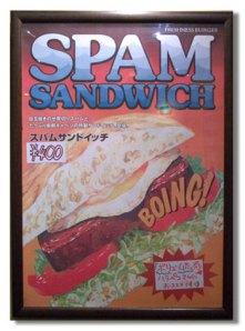 spam_sandwich